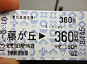 P1140230