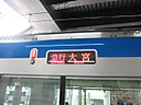 Cimg6540